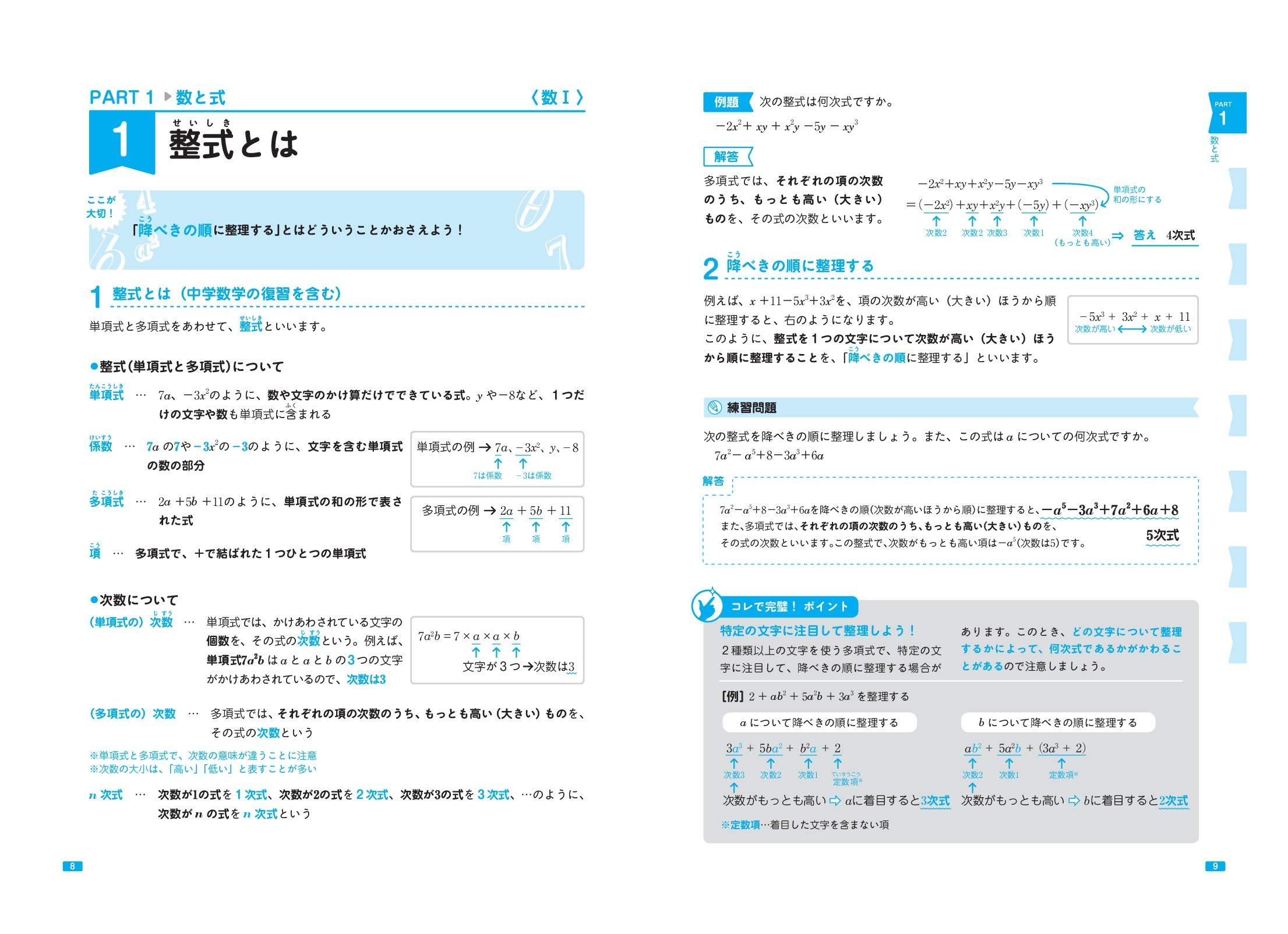 教科書の例
