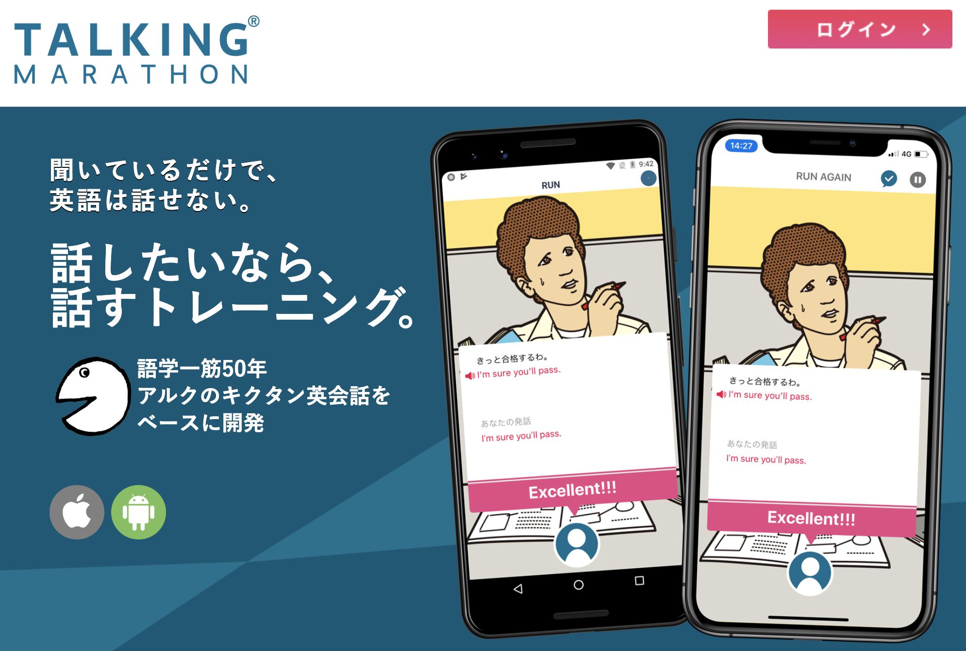 TALKING Marathonホームページ