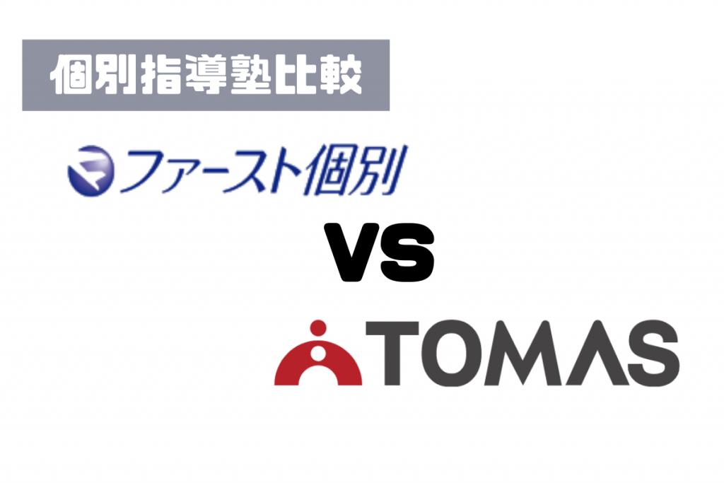 ファースト個別とトーマス比較
